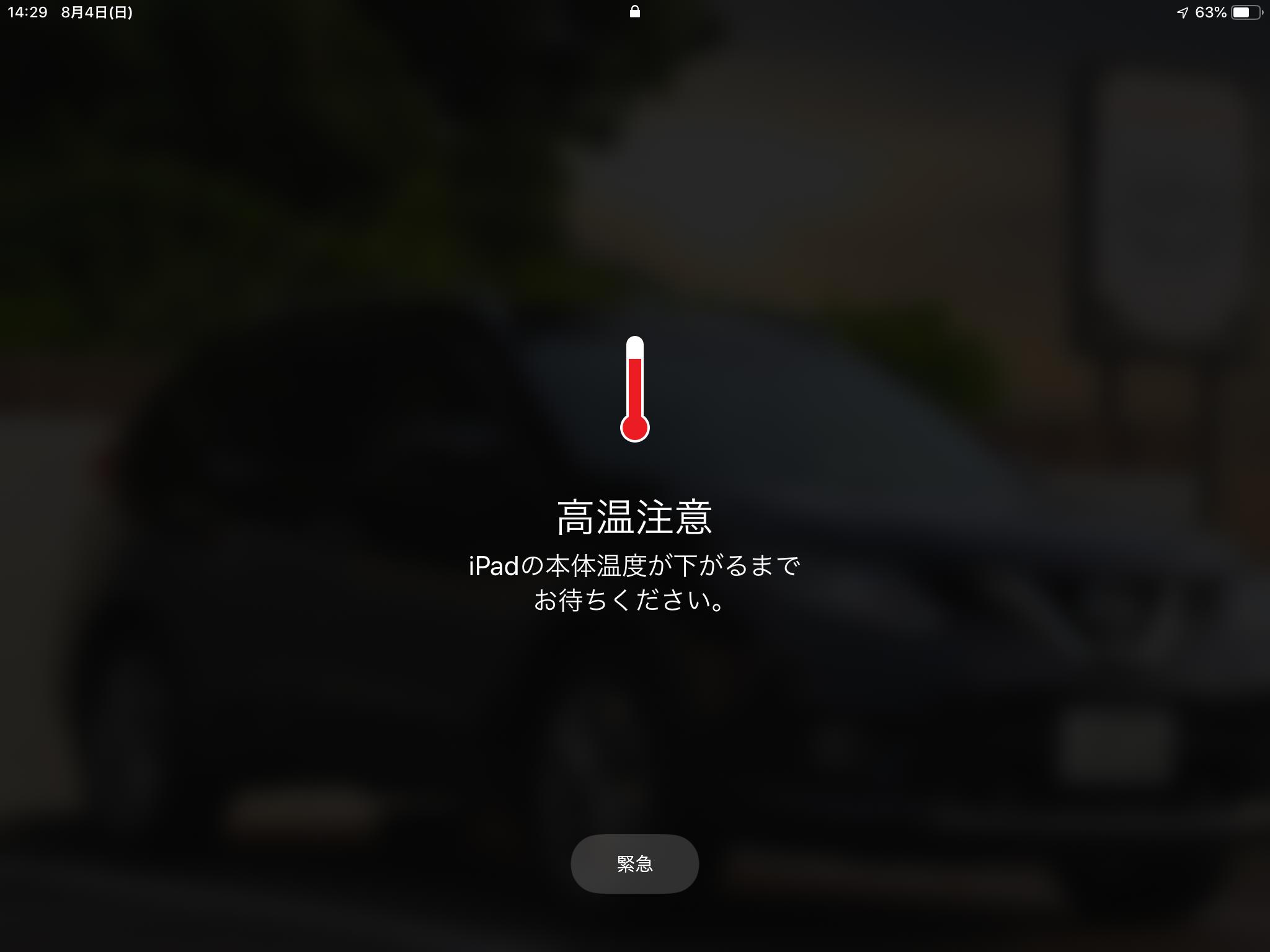 iPad高温注意画面